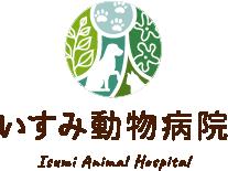 いすみ動物病院